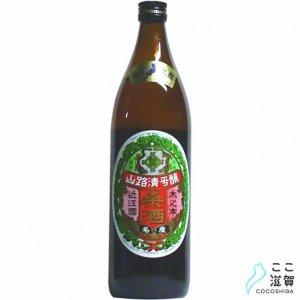 [ここ滋賀]桑酒 瓶入り 900ml【山路酒造有限会社】
