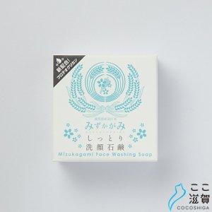 [ここ滋賀]みずかがみ しっとり洗顔石鹸【株式会社マンアップ】