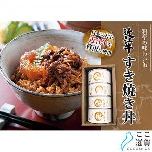 [ここ滋賀]近江牛すき焼き丼缶詰【有限会社清元楼】 ※