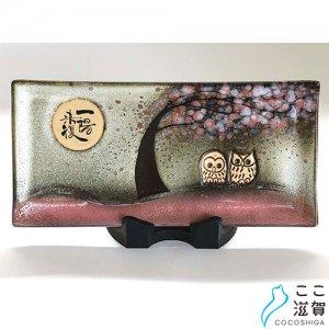[ここ滋賀]飾り皿『一陽来復』【株式会社布引焼窯元】