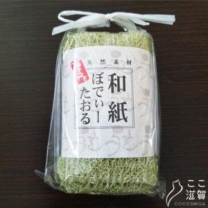 [ここ滋賀]和紙のボディータオル(単品)【株式会社古川与助商店】