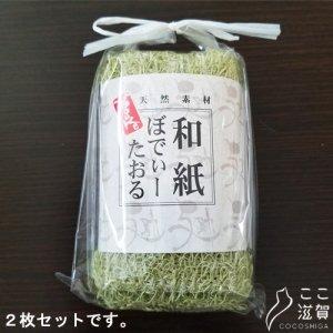 [ここ滋賀]和紙のボディータオル(2枚セット)【株式会社古川与助商店】