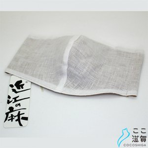 [ここ滋賀]近江の麻 柿渋染マスク 白【有限会社岡西縫工所】