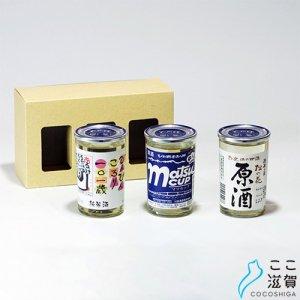 [ここ滋賀]松の花 カップ酒3点セット【川島酒造株式会社】