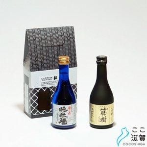 [ここ滋賀]松の花 お土産セット【川島酒造株式会社】