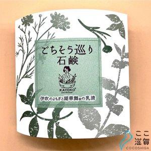 [ここ滋賀]ごちそう巡り石鹸(伊吹のよもぎと湖華舞の乳清)【enSeisui】