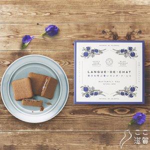 [ここ滋賀]幸せを呼ぶ青いラング・ド・シャ【日本アドバンストアグリ株式会社】 ※