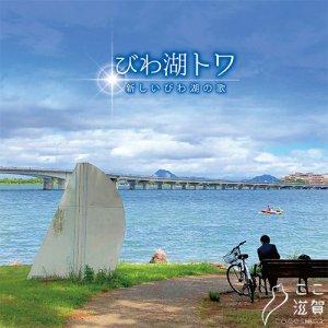 [ここ滋賀]「びわ湖トワ」CD メロディ譜面付き【K'sound】