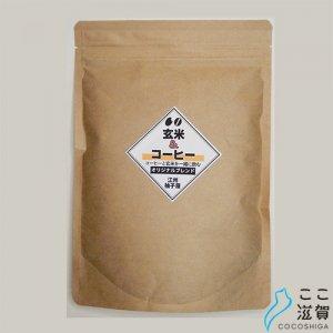 [ここ滋賀]玄米&コーヒー オリジナルブレンド 200g【合同会社江州柚子屋】 ※