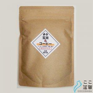 [ここ滋賀]玄米&コーヒー カフェインレス 200g【合同会社江州柚子屋】 ※