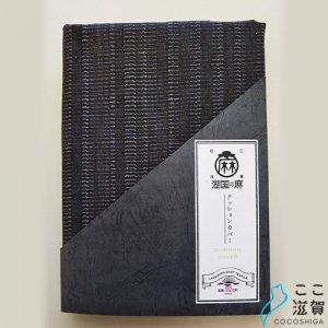 [ここ滋賀]湖国の麻クッションカバー 墨【ウエスティ工業株式会社】