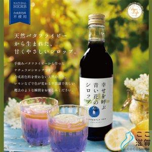 [ここ滋賀]幸せを呼ぶ青い花のシロップ 2本セット【日本アドバンストアグリ株式会社】  ※