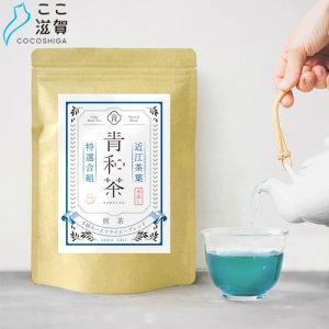 [ここ滋賀]青和茶 煎茶ブレンド 15包【日本アドバンストアグリ株式会社】 ※
