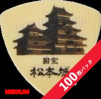 【10%オフ】HEADWAY 松本城 PICK Medium【100枚パック】
