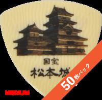 【8%オフ】HEADWAY 松本城 PICK Medium【50枚パック】