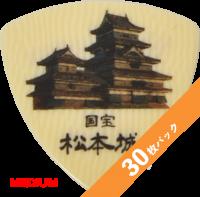 【5%オフ】HEADWAY 松本城 PICK Medium【30枚パック】