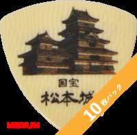 【3%オフ】HEADWAY 松本城 PICK Medium【10枚パック】
