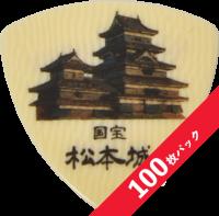 【10%オフ】HEADWAY 松本城 PICK Heavy【100枚パック】