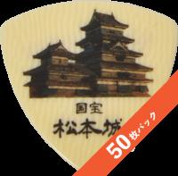 【8%オフ】HEADWAY 松本城 PICK Heavy【50枚パック】