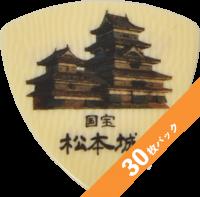 【5%オフ】HEADWAY 松本城 PICK Heavy【30枚パック】