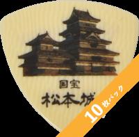 【3%オフ】HEADWAY 松本城 PICK Heavy【10枚パック】