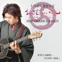 【HSP-OSAMURAISAN】おさむらいさんシグネチャーストラップ