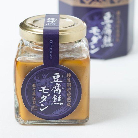 豆腐ようモダン(小) 琉球