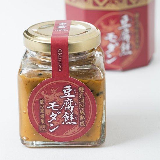 豆腐ようモダン(小) 中華