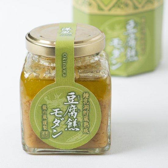 豆腐ようモダン(小) 洋風