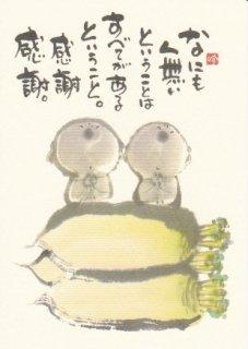 御木幽石ポストカード【なにも無いということは...】