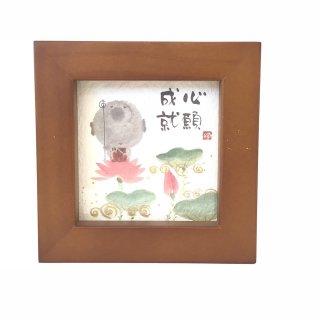 御木幽石メッセージフレーム(小)【心願成就】
