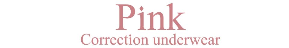 補正下着専門店 Pink