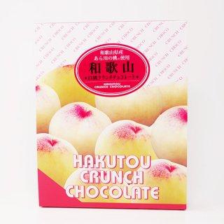 和歌山 白桃クランチチョコレート