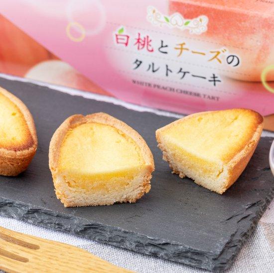 和歌山 白桃とチーズのタルトケーキ