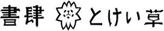 古書古本買取販売|書肆 とけい草/syoshi-tokeisou|思想・哲学書 美術・アート 写真集  デザイン 建築 文学・詩集 舞踏・演劇・戯曲 絵本 etc. |東京 杉並区 思想・哲学書店 アートブック・美術書店 古書店・古本屋