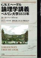 G.W.F.ヘーゲル 論理学講義—ベルリン大学1831年