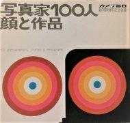 写真家100人 顔と作品 カメラ毎日創刊20年記念別冊