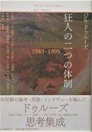 狂人の二つの体制 1983-1995
