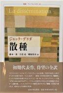 散種 (叢書・ウニベルシタス989)