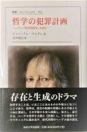 哲学の犯罪計画: ヘーゲル『精神現象学』を読む (叢書・ウニベルシタス)