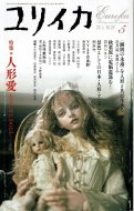 ユリイカ 詩と批評 <br>2005年5月号 <br>特集: 人形愛 あるいはI,DOLL