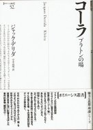 コーラ  プラトンの場 (ポイエーシス叢書) デリダ