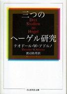 三つのヘーゲル研究<br>アドルノ<br> (ちくま学芸文庫)