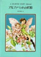 アルファベットの妖精 <br>英文原詩つき 特製版 <br>フラワーフェアリー
