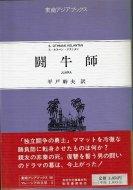 闘牛師 <br>東南アジアブックス 88 マレーシアの文学 4