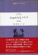 ニョニャとババ <br>東南アジアブックス 98 マレーシアの文学 5