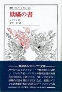 欺瞞の書 叢書・ウニベルシタス <br>シオラン