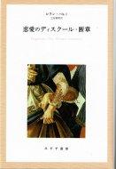 恋愛のディスクール・断章 <br>ロラン・バルト