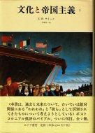 文化と帝国主義 1 <br>エドワード・W. サイード