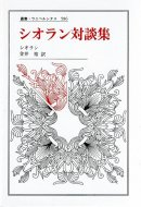 シオラン対談集 <br>叢書・ウニベルシタス